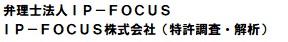 IP-FOCUS株式会社(特許調査・解析) 特許業務法人IP-FOCUS