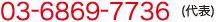 03-6869-7736(代表)